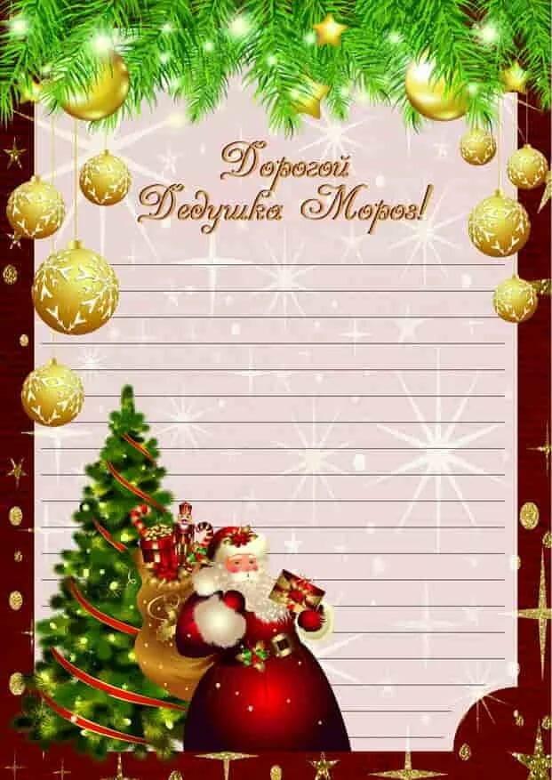Бланки писем Деду Морозу Вытынанка