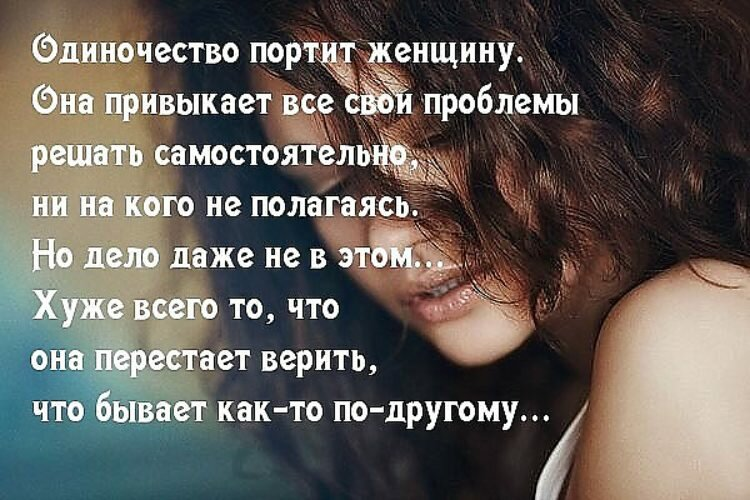 Одинокая женщина стихи в картинках