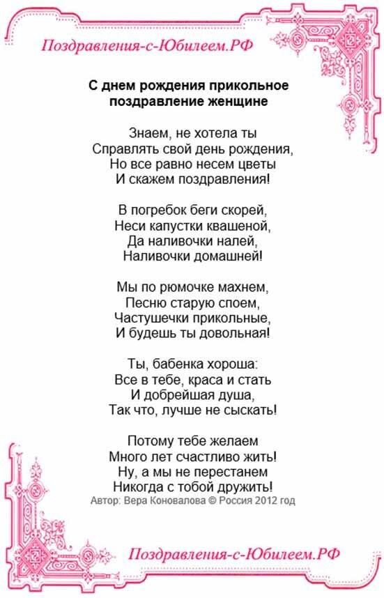 С днем рождения шуточные поздравления стихи