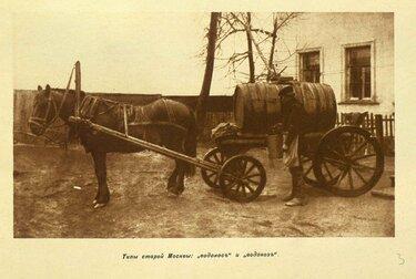 водовоз 19 века