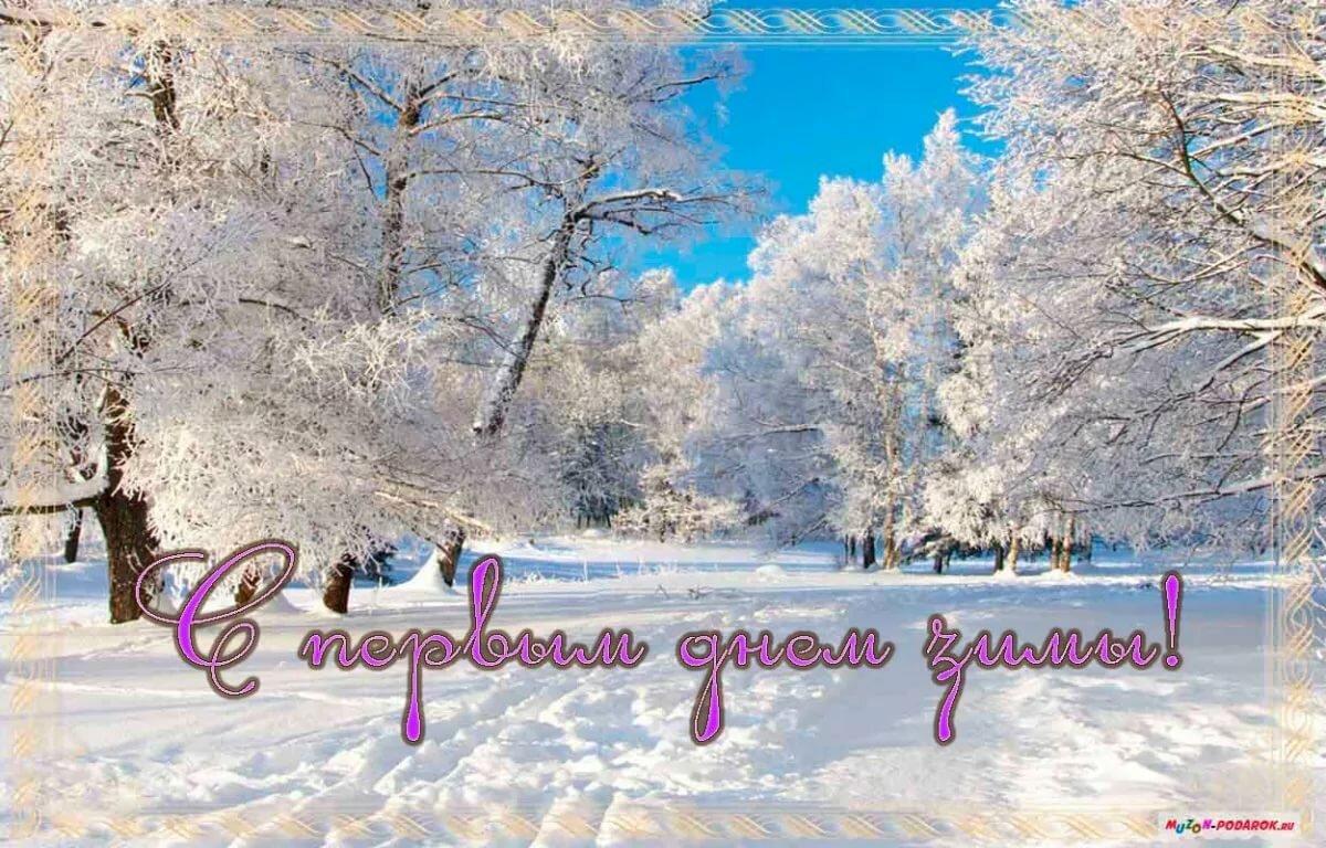 С первым днем зима в картинках