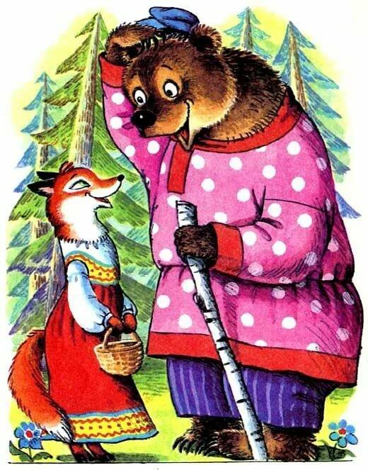 свои иллюстрации к русской народной сказке лиса волк и медведь через два