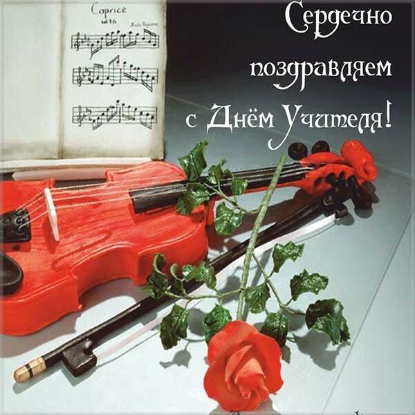 вообще поздравления с днем учителя музыки в стихах красивые короткие начала нужно скачать