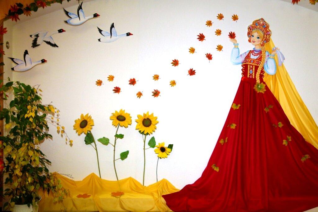 Осень в картинках оформление детского сада