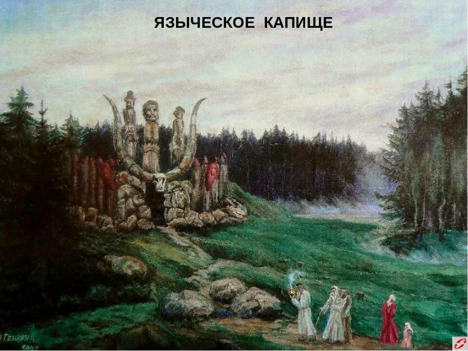 Языческая религия славян картинки