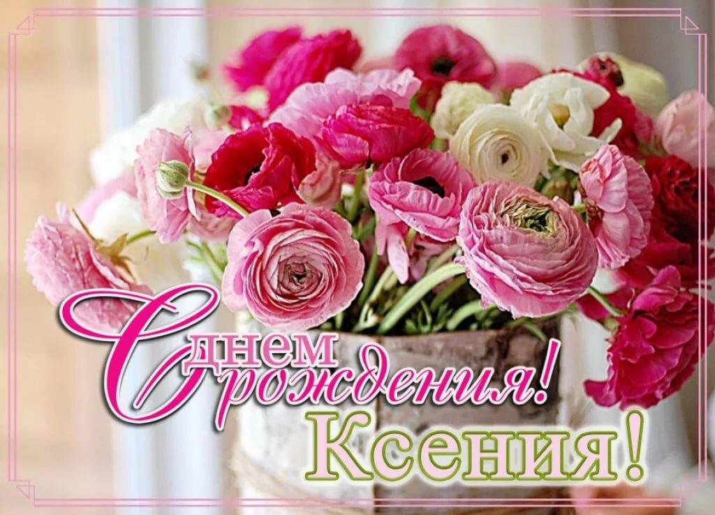Поздравление с днем рождения девочки ксении