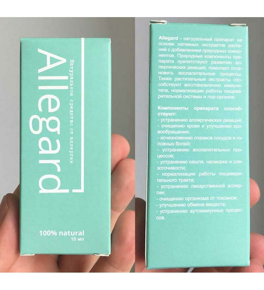 Allegard от аллергии в Пятигорске