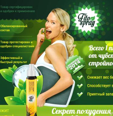 Купить фито спрей для похудения в аптеке