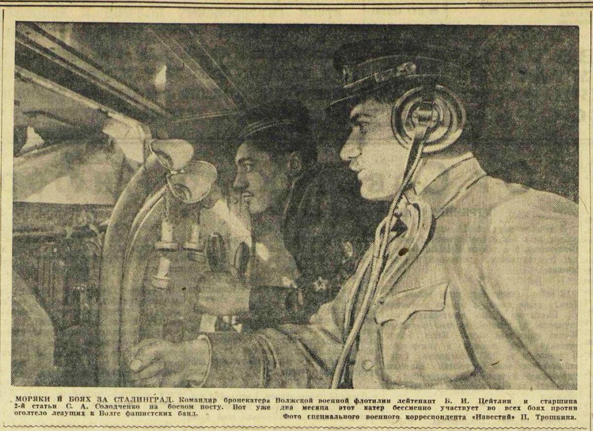 «Известия», 20 октября 1942 года