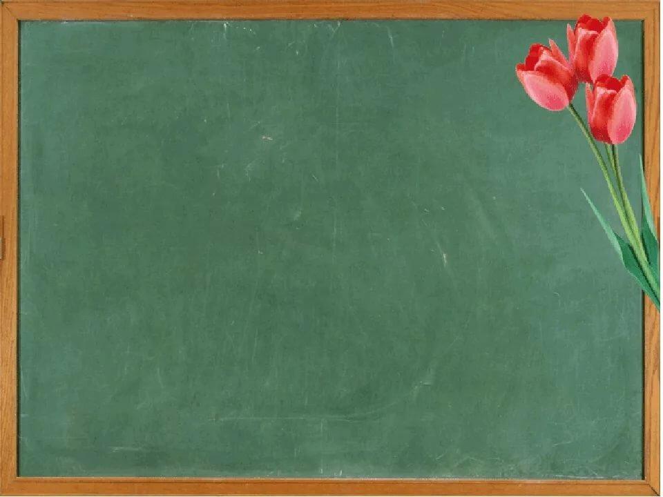 Открыток, фон для открытки поздравления с днем учителя