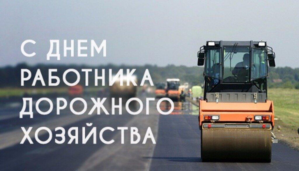 поздравление главы района с дорожным хозяйством правило