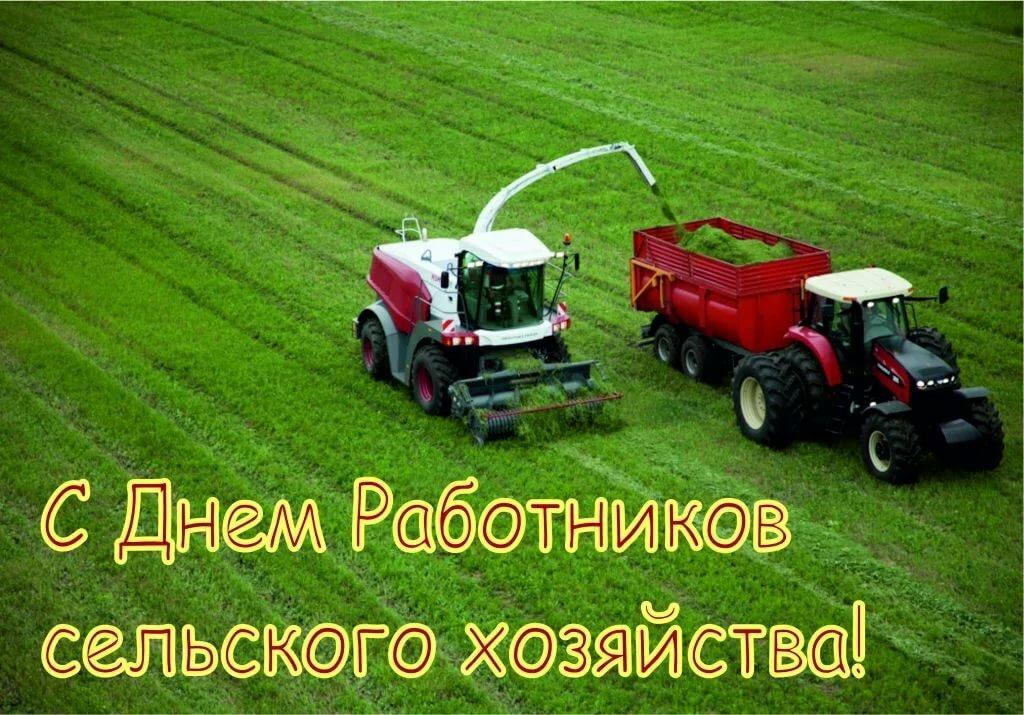Поздравления к дню агронома