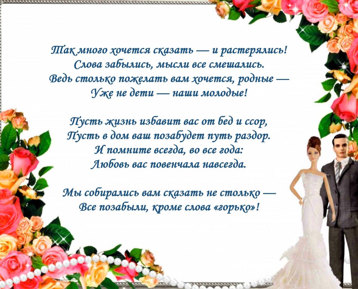 Поздравление на свадьбу от родственников жениха своими словами