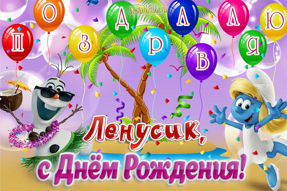 картинки с днем рождения ленусик картинки каждый