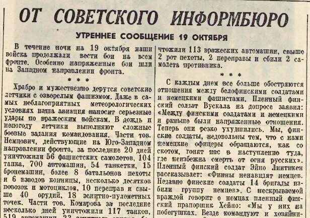 «Правда», 20 октября 1941 года