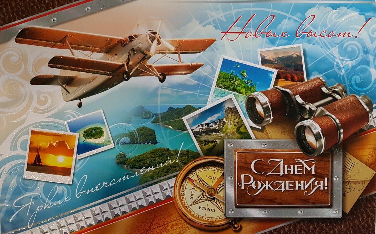 Летчику открытка