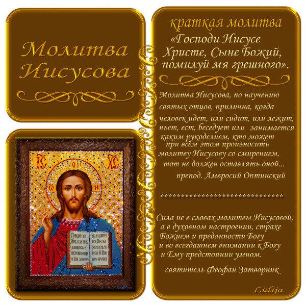 Иисусова молитва в картинках