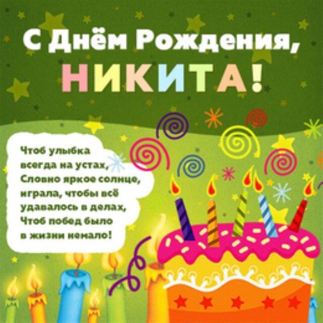 Поздравление с днем рождения никитку