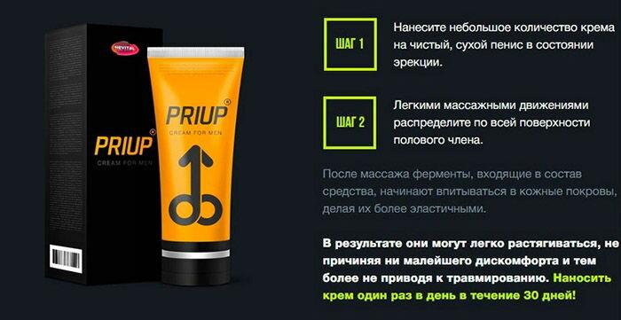 PriUp для увеличения члена в Северске