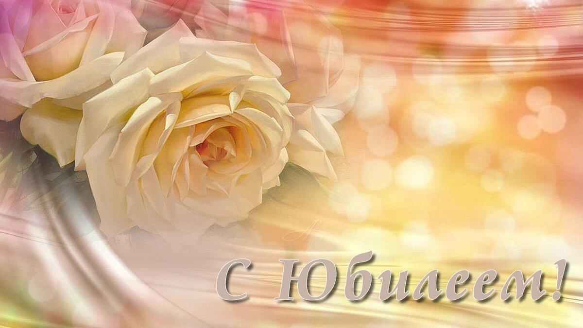 Слайды с поздравлениями с юбилеем красотой