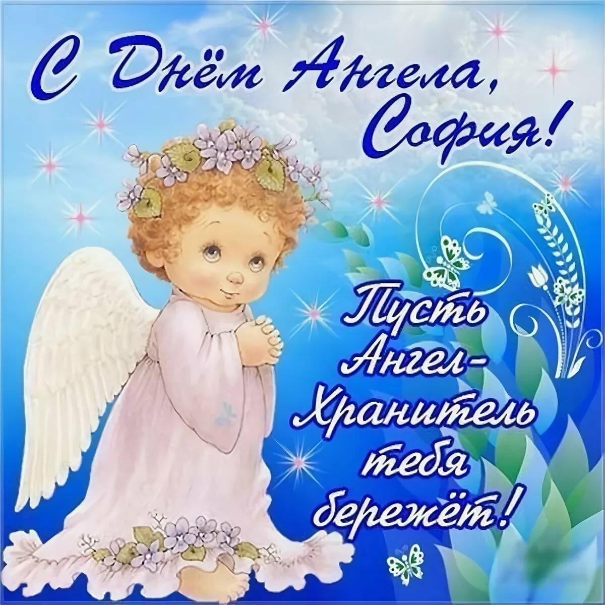 Поздравление с днем ангела для детей