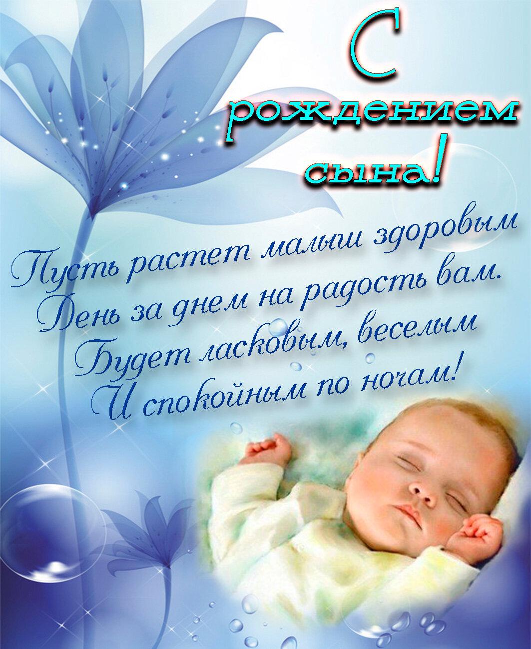 Картинка с рождением сыночка для мамы стихи