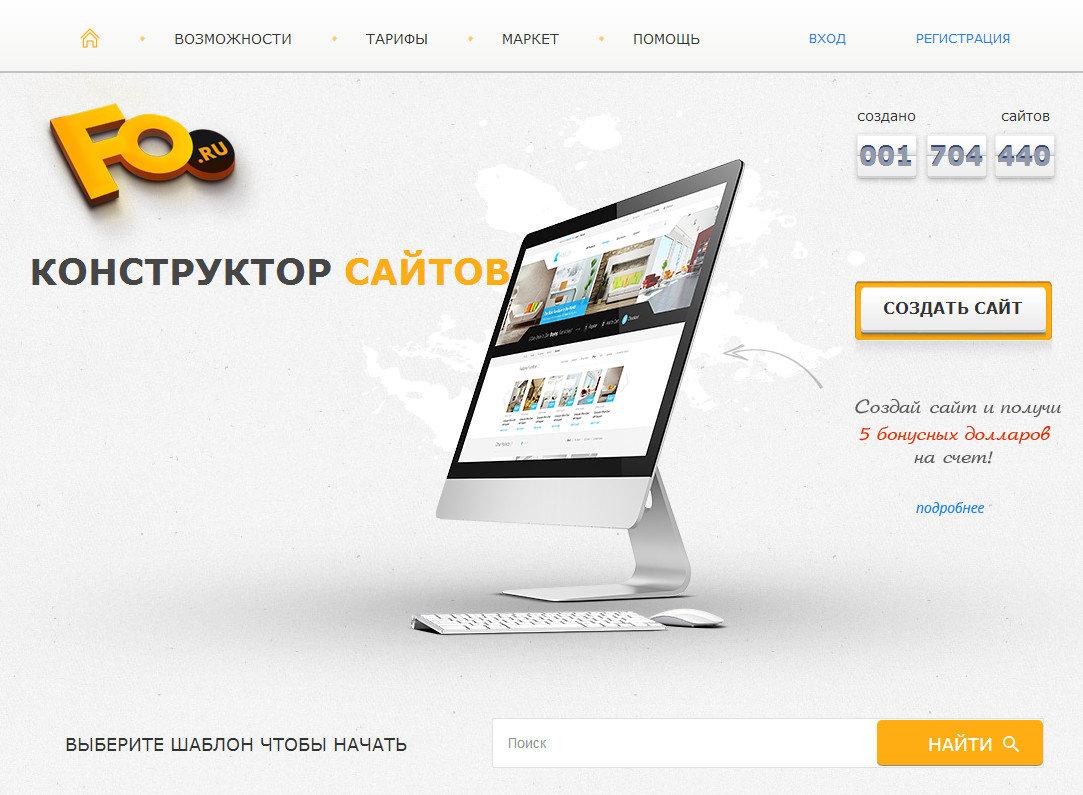 Программа конструктор создание сайтов бесплатно группа компаний меркурий ярославль официальный сайт