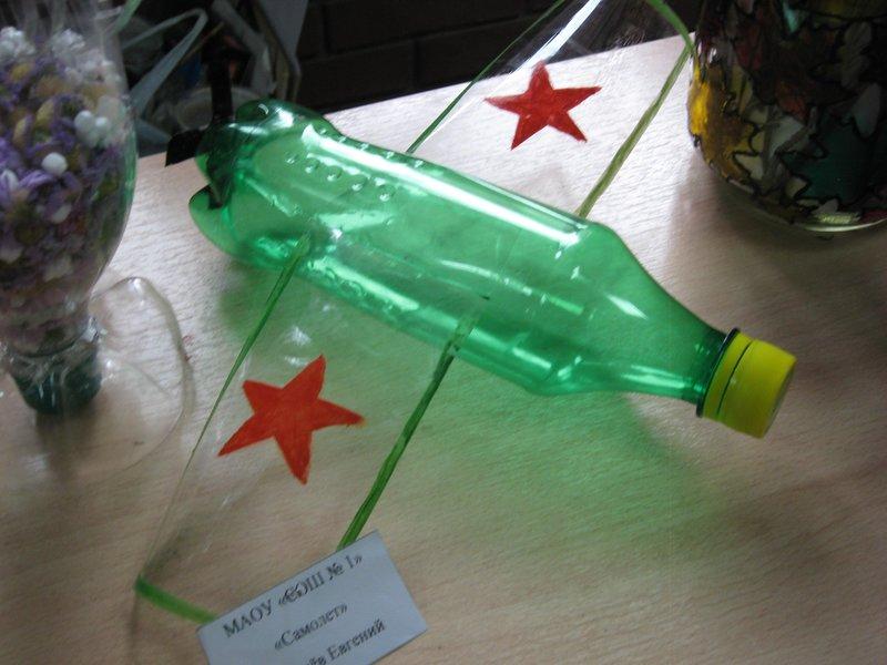 самолёт из пластиковой бутылки своими руками