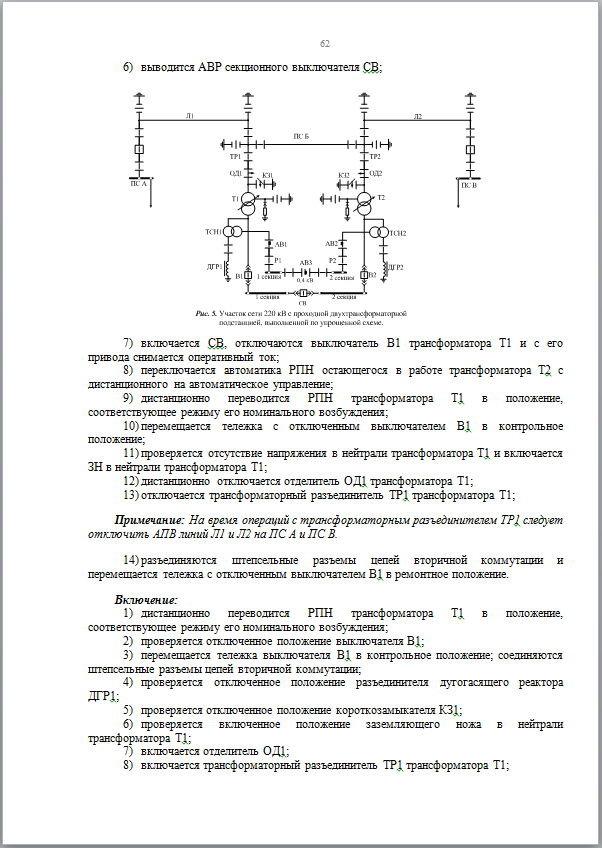 Инструкция по производству оперативных переключений