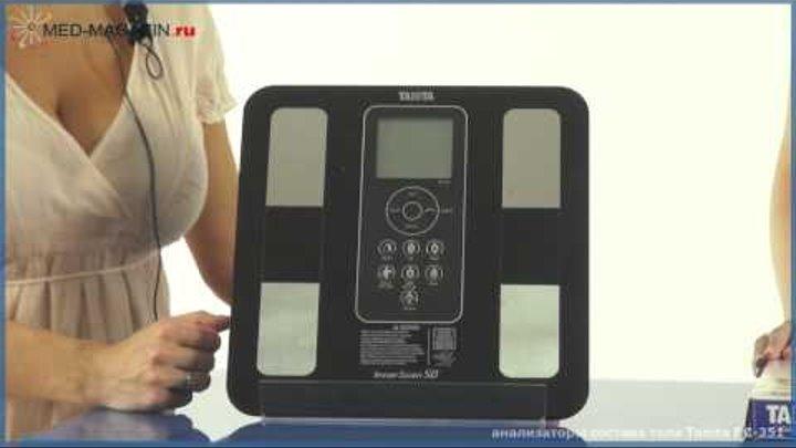 Карточка товара: http://www.med-magazin.ru/products/item/Elektronnye_napolynye_vesy___analizatory_sostava_tela_Tanita_BC_351/  Cупертонкие ( 15 мм ) весы - анализаторы состава тела помогут вам не только следить за весом но и за всем организмом в целом, отображая множество показателей Вашего физического состояния.  Похожие товары и много всего другого Вы можете увидеть на нашем сайте http://www.med-magazin.ru/