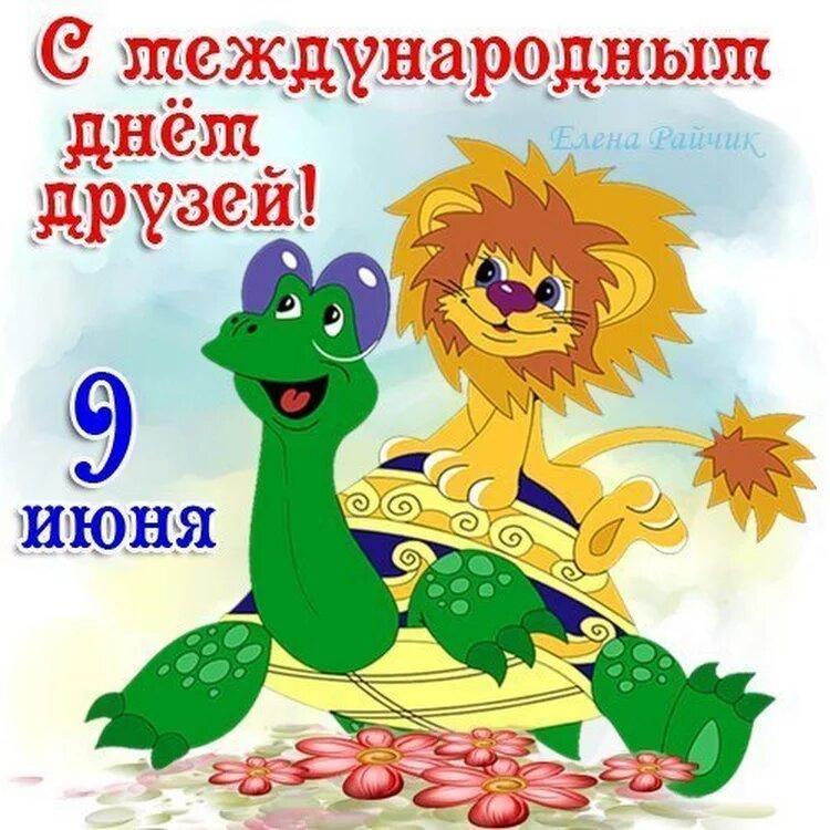 День дружбы картинки с надписями другу
