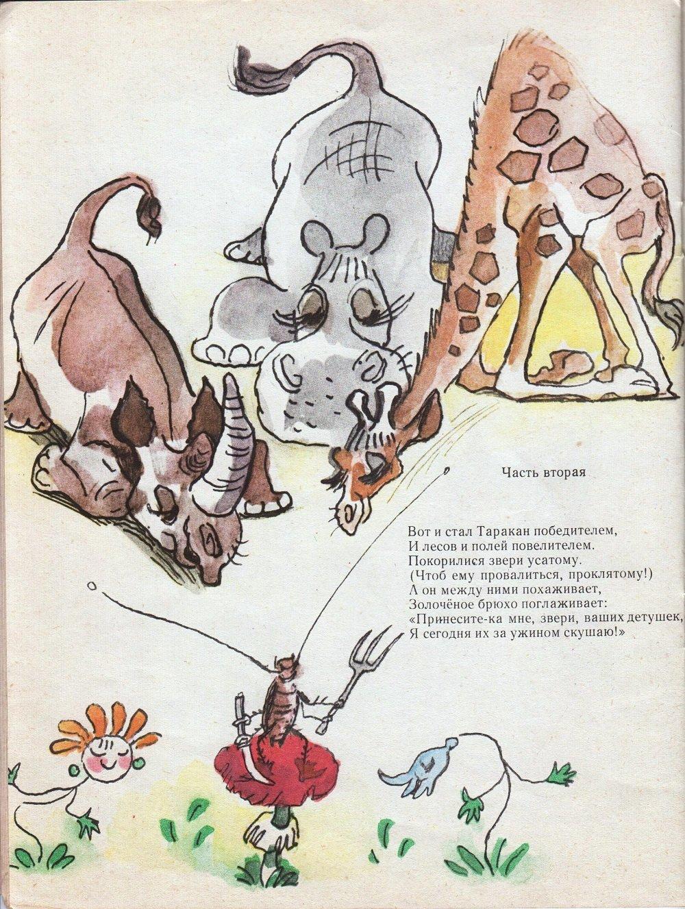 Картинки сказка чуковского тараканище