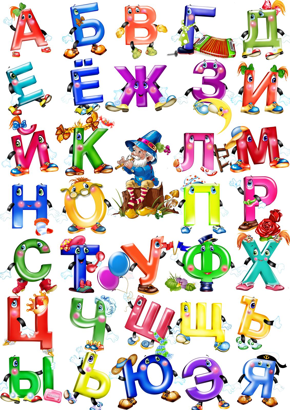 Делает, азбука в картинках