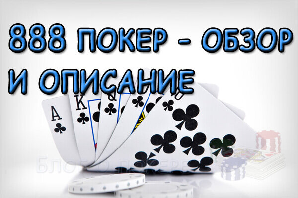 888 Отзывы Poker звука раздалось