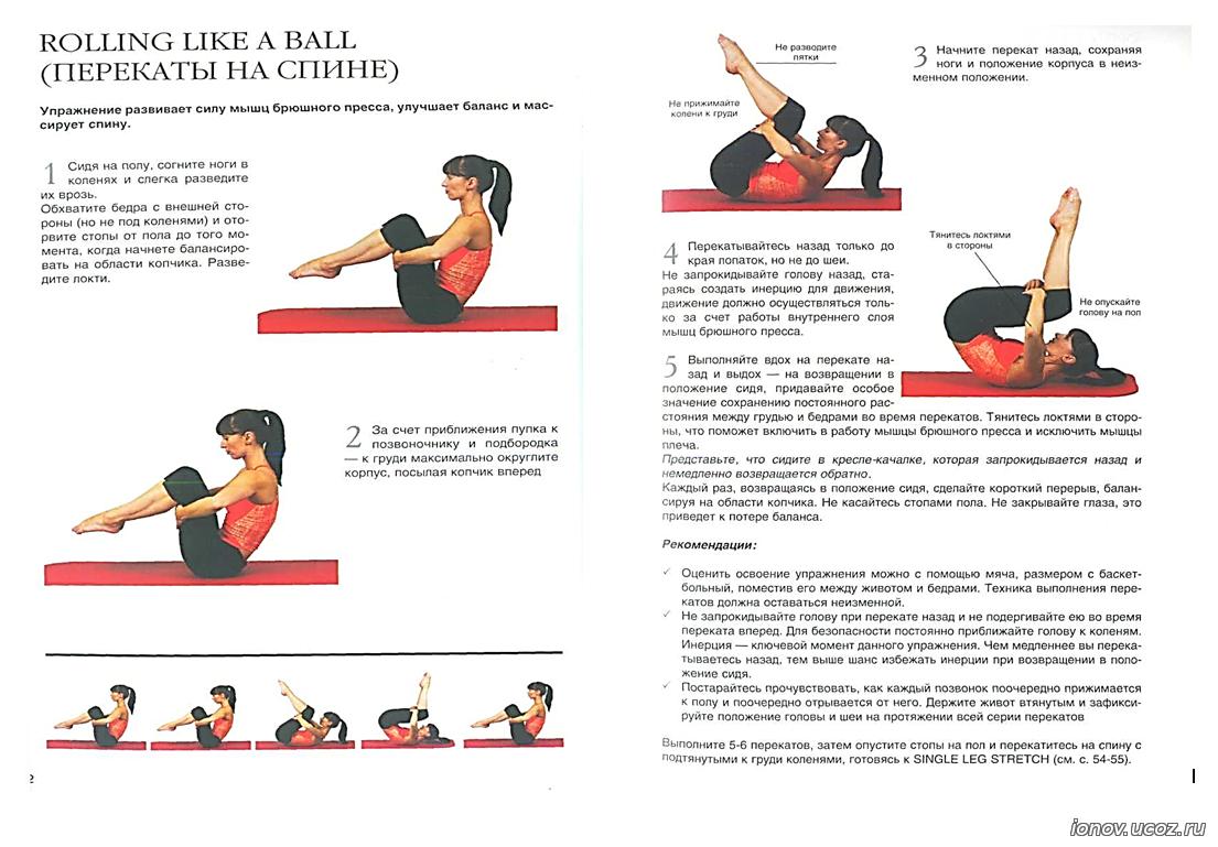 комплексы упражнений пилатес в картинках выпускается форме суспензии