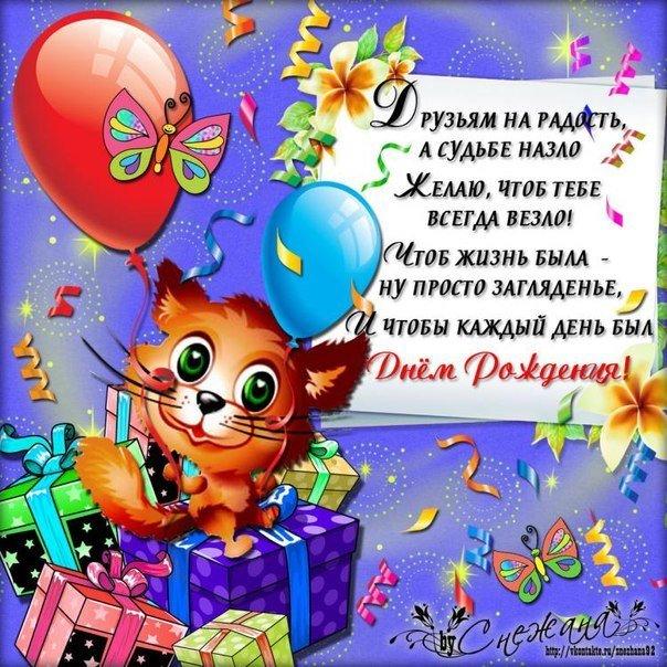 Поздравления с днем рождения мальчику 3 года - Pozdrav 94