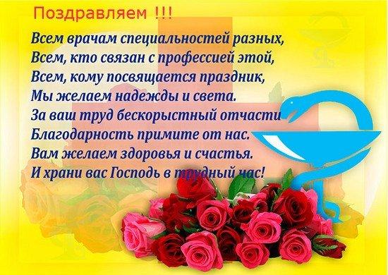 день медика поздравления для коллектива