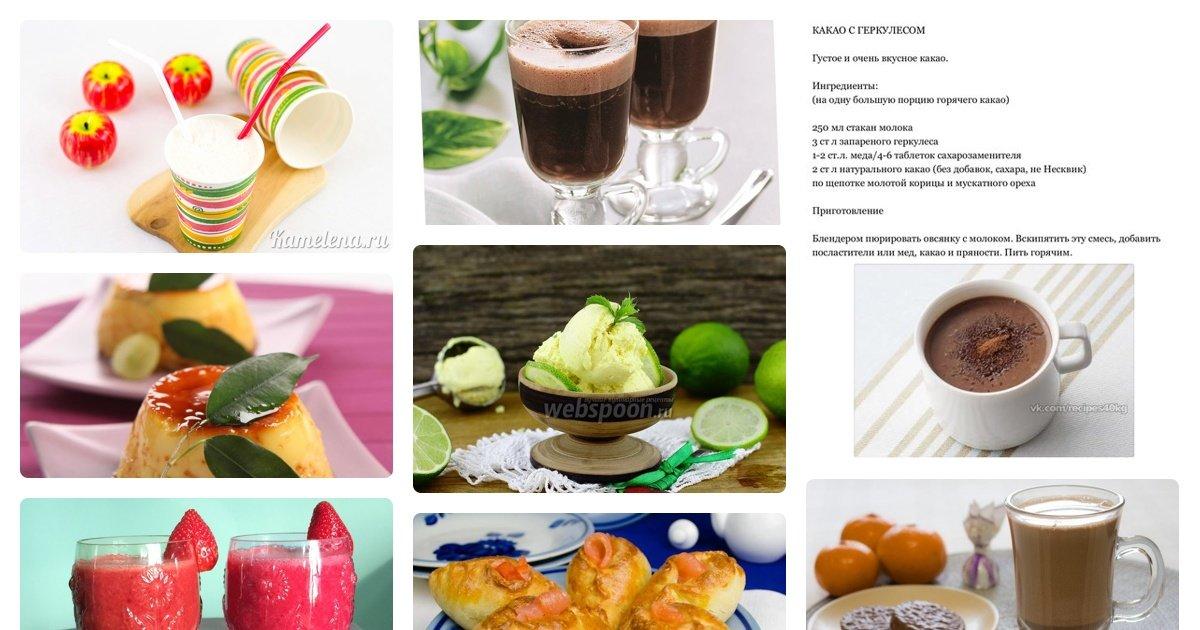 средние рецепты еды и напитков фото рецепт уголовник