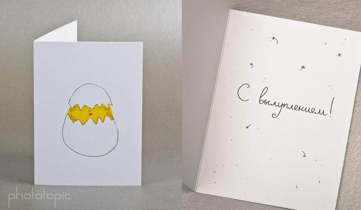 Оригинальные открытки будь