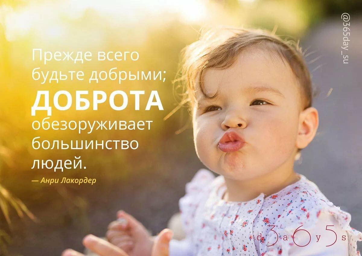 Высказывания о детях картинки