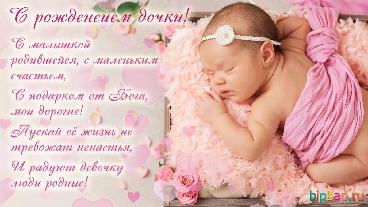поздравление с рождением дочери маргариты