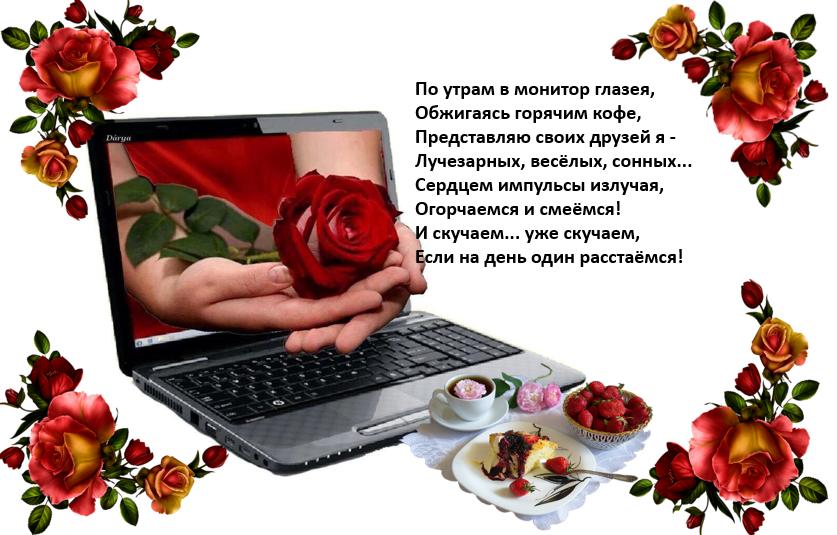 Виртуальные открытка любимой