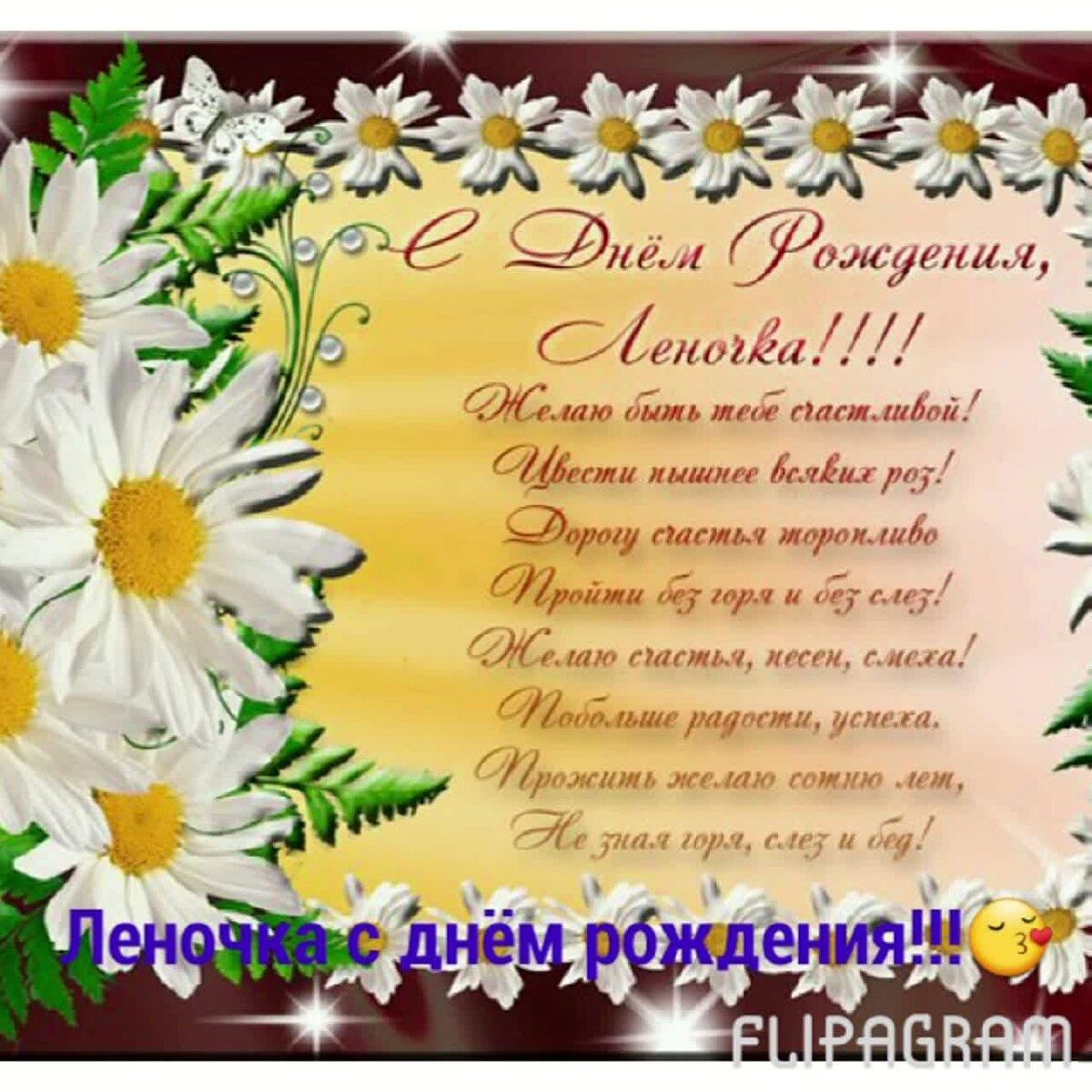 Поздравление лену с днем рождения женщине в стихах красивые