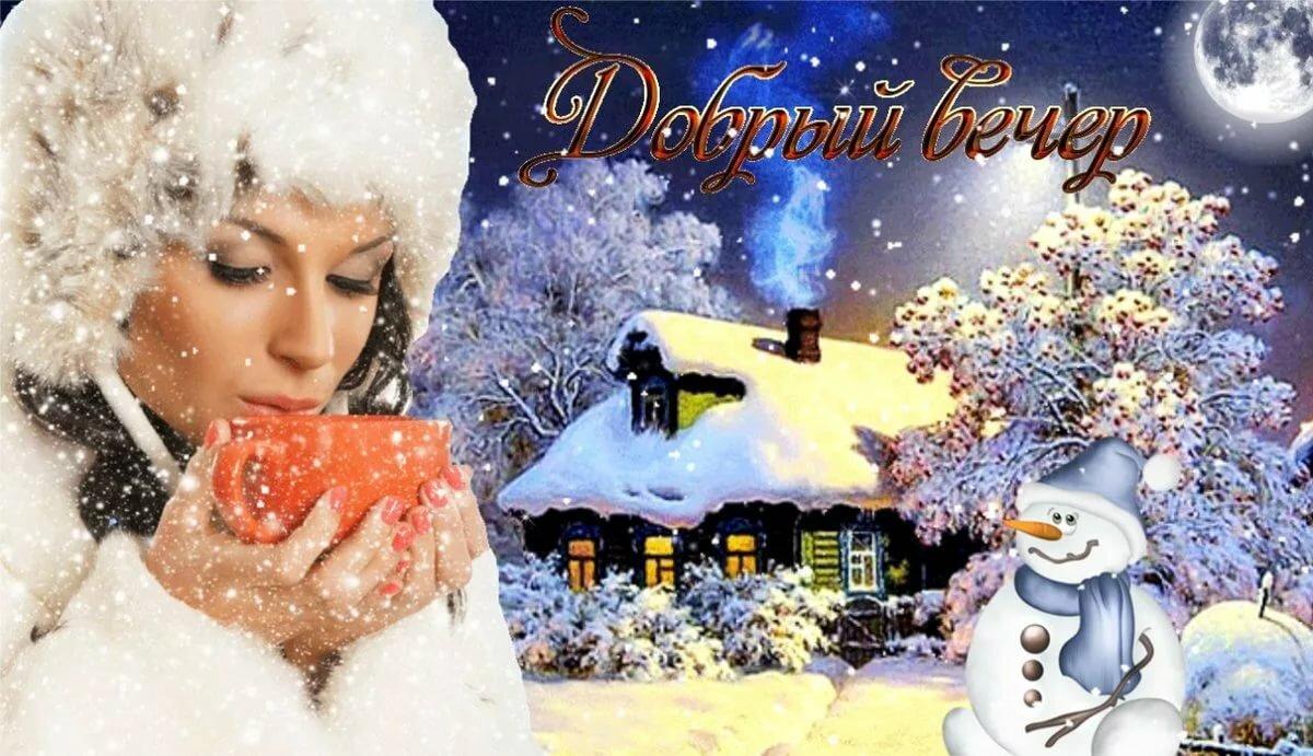 Картинка доброго зимнего