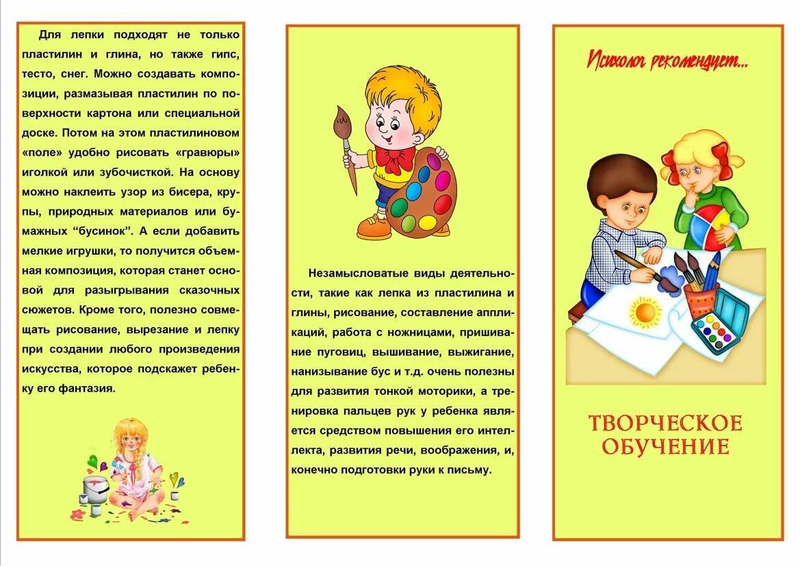 картинки для брошюры психолога особенности вишни вишня