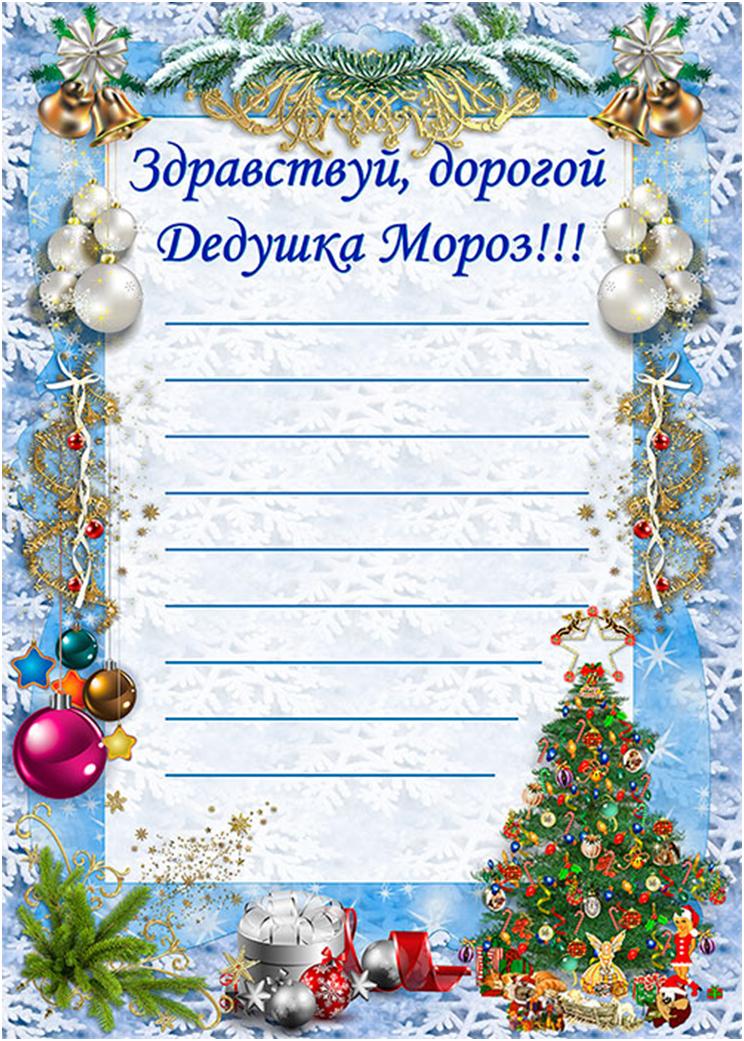 Новый год. вот уже не одну сотню лет остается самым сказочным и самым долгожданным праздником на всей планете. Дети по всей земле пишут письма Деду Морозу в надежде получить заветный подарок. Обычно эти письма читают родители и сами дарят заявленный подарок в письме так как не верят что Дед Мороз существует, а он реально существует …