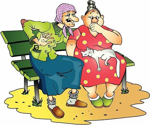 День пожилого человека открытки с юмором