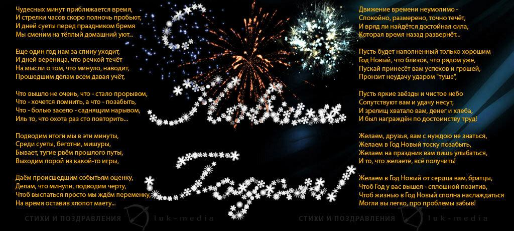новогодние поздравления в стихах русских классиков получилась довольно