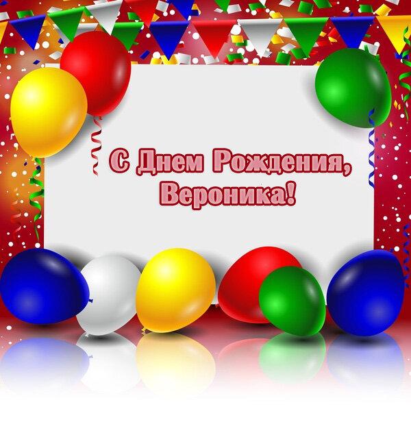 Открытка с днем рождения вероника 8 лет