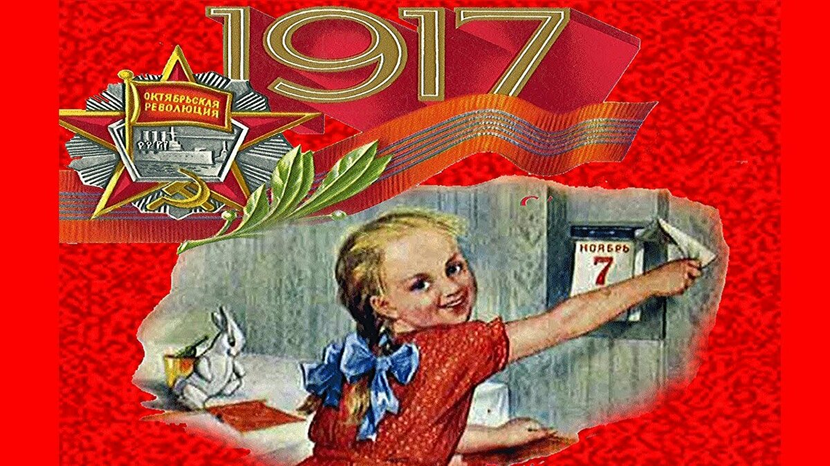 открытки с днем 1917 свое